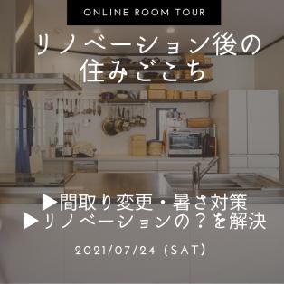 【LOHAS studio調布PARCO店】明日開催!オンラインルームツアー!