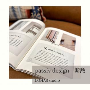 【断熱】家の性能で最も重要!!!~passiv design~