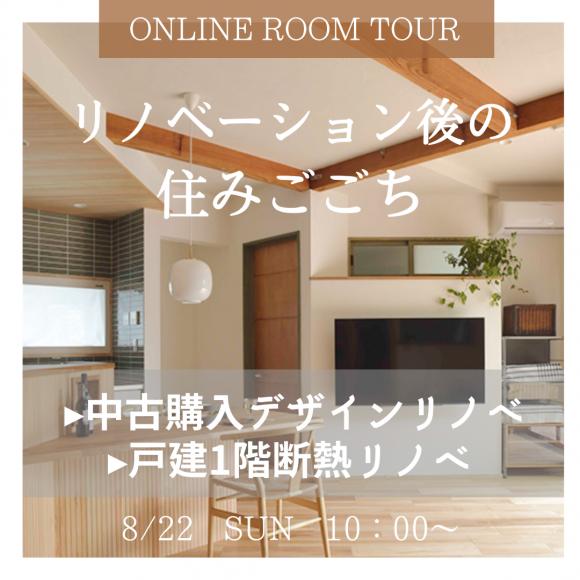 【LOHAS studio調布PARCO店】オンラインルームツアーのお知らせ♪