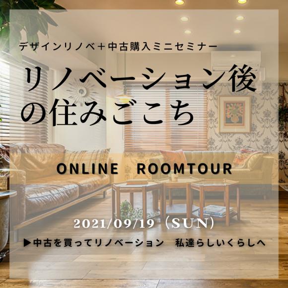 LOHAS studio調布PARCO▸オンラインルームツアーのお知らせ!