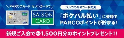 PARCOポイント新規入会202102