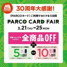 30周年大感謝!PARCO CARD FAIR(30周年特別企画)
