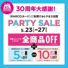 30周年大感謝!PARTY SALE 30周年特別企画