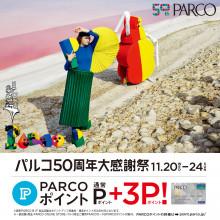 パルコ50周年大感謝祭・セール企画