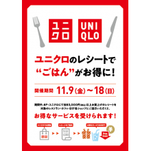 """【11/9(金)~11/18(日)】6F・ユニクロのレシートで""""ごはん""""がお得に!"""