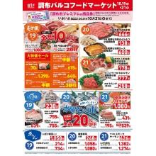 10/19(火)~10/21(木)パルコフードマーケット