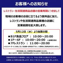 【5/12(水)~当面の間】レストラン・生活関連商品店舗の営業再開および営業時間変更のお知らせ