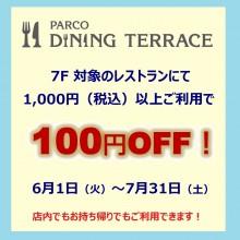 7F・レストランで使える100円OFFクーポン配信中!