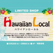 【1/22(水)~1/31(金)】1F・特設会場「ハワイアンローカル」OPEN!