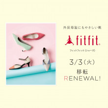 【3/3(火)移転RENEWAL】1F・fitfit