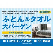 【4/2(木)~4/12(日)】5F・催事場「ふとん&タオル大バーゲン」開催!