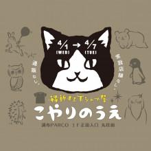 【4/1(水)~4/7(火)】1F・特設会場「こやりのうえ」OPEN!