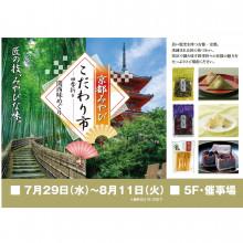 【7/29(水)~8/11(火)】5F・催事場「京都みやびこだわり市」開催!