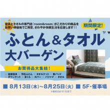 【8/13(木)~8/25(火)】5F・催事場「ふとん&タオル大バーゲン」開催!