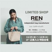 【11/25(水)~12/8(火)】1F・「REN」期間限定オープン!