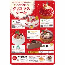 人気商品が勢ぞろい!パルコのクリスマスケーキ♪