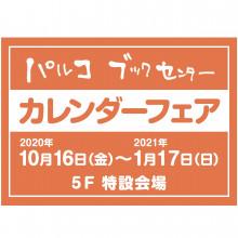 【10/16(金)~2021/1/17(日)】5F・パルコブックセンターカレンダーフェア