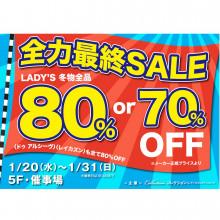 【1/20(水)~1/31(日)】5F・催事場「コレクション」開催!