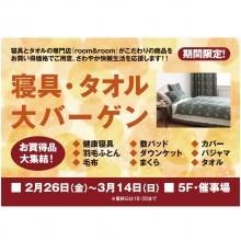 【2/26(金)~3/14(日)】5F・催事場「寝具・タオル大バーゲン」開催!