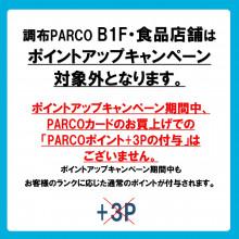 「パルコ50周年大感謝祭」期間中のB1F・食品店舗でのお買上げポイント付与に関するご案内