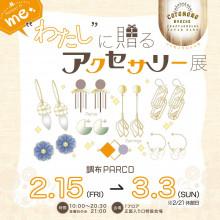 【2/15(金)~3/3(日)】1F・特設会場「コトモノマルシェ」期間限定OPEN!