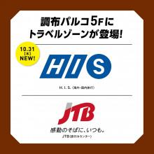 10/31(木)5F・「H.I.S.」NEW OPEN!5Fにトラベルゾーンが登場!