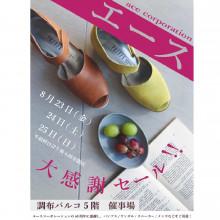 【8/23(金)~8/25(日)】5F・催事場「靴のエース 大感謝セール!!」開催!