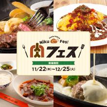 【11/22(木)~12/25(火)】2018年は29周年!「肉フェス」開催