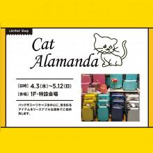【4/3(水)~5/12(日)】1F・特設会場「キャットアラマンダ」期間限定OPEN!