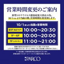 【10/1(金)~当面の間】営業時間変更のお知らせ