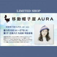 【5/15(水)〜5/27(月)】1F・特設会場「移動帽子屋AURA」期間限定OPEN!