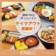 調布パルコ7Fテイクアウトおすすめ紹介!