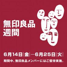 【6/14(金)~6/25(火)】3F・無印良品で「無印良品週間 」スタート!