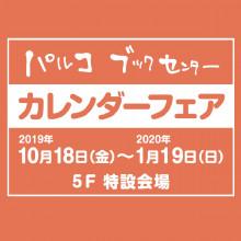 【10/18(金)~2020/1/19(日)】5F・パルコブックセンターカレンダーフェア