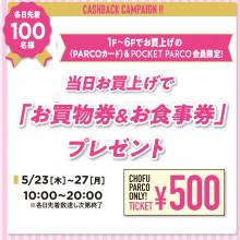 【5/23(木)~5/27(月)】当日お買い上げ先着で「お買物券&お食事券」プレゼント!