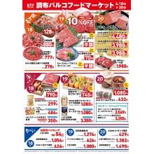 6/18(金)~6/20(日)パルコフードマーケット