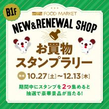 【10/27(土)~12/13(木)】B1F・パルコフードマーケット「お買い物スタンプラリー」開催!