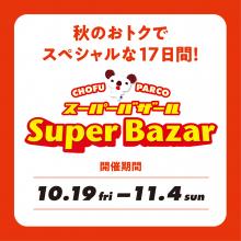 【10/19(金)~11/4(日)】「SUPER BAZAR」開催!