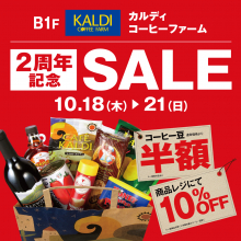 【10/18(木)~10/21(日)】カルディコーヒーファーム2周年記念セール!