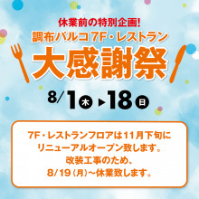 【8/1(木)~18(日)】7F・レストランフロア 大感謝祭 開催!