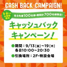 【9/13(金)~9/19(木)】1F~6Fでのお買物限定!キャッシュバックキャンペーン!