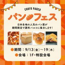【9/13(金)~9/19(木)】1F「調布パルコ パンフェス」開催!
