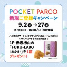 【9/2(月)~9/27(金)】POCKET PARCOにPARCOカード初回登録キャンペーン!