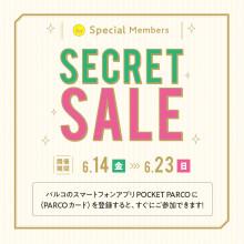 【6/14(金)~6/23(日)】対象のお客様限定「シークレットセール」開催!