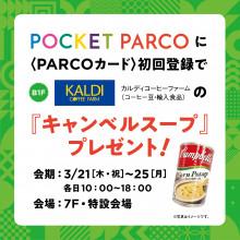 【3/21(木・祝)~3/25(月)】POCKET PARCO <PARCOカード>初回登録特典!