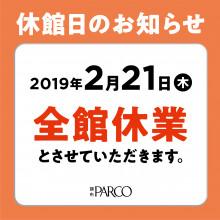 【お知らせ】2/21(木)休館日のご案内