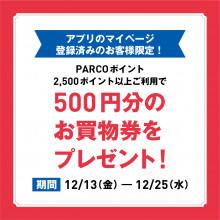 PARCOポイント2,500ポイント以上ご利用で「お買物券500円分」プレゼント!