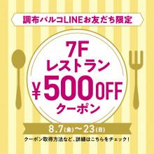 【LINEお友だち限定!】7F・レストラン各店で使えるお食事500円OFFクーポン配信!