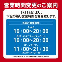 6/26(金)~7/9(木)営業時間変更のご案内