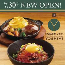 1F・北海道キッチンYOSHIMI  7/30(木)NEW OPEN!